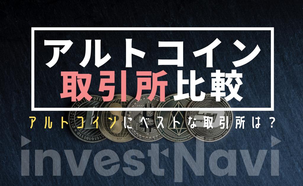 8社】アルトコインが豊富な仮想通貨取引所は?手数料、通貨数を分析 ...