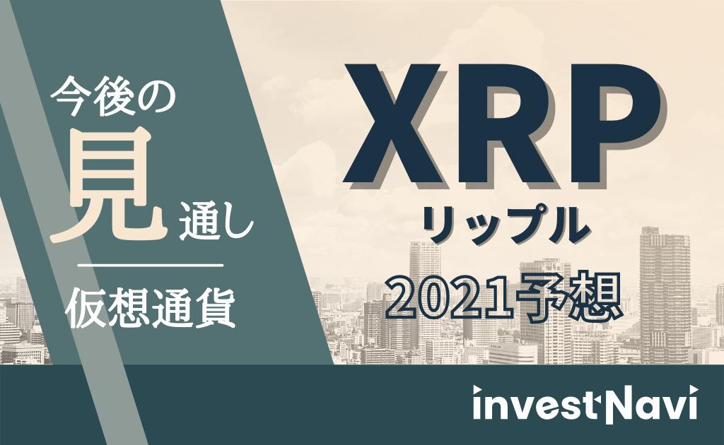 値 リップル 最高 XRP(リップル、Ripple)過去最高値突破!大番狂わせなるか?