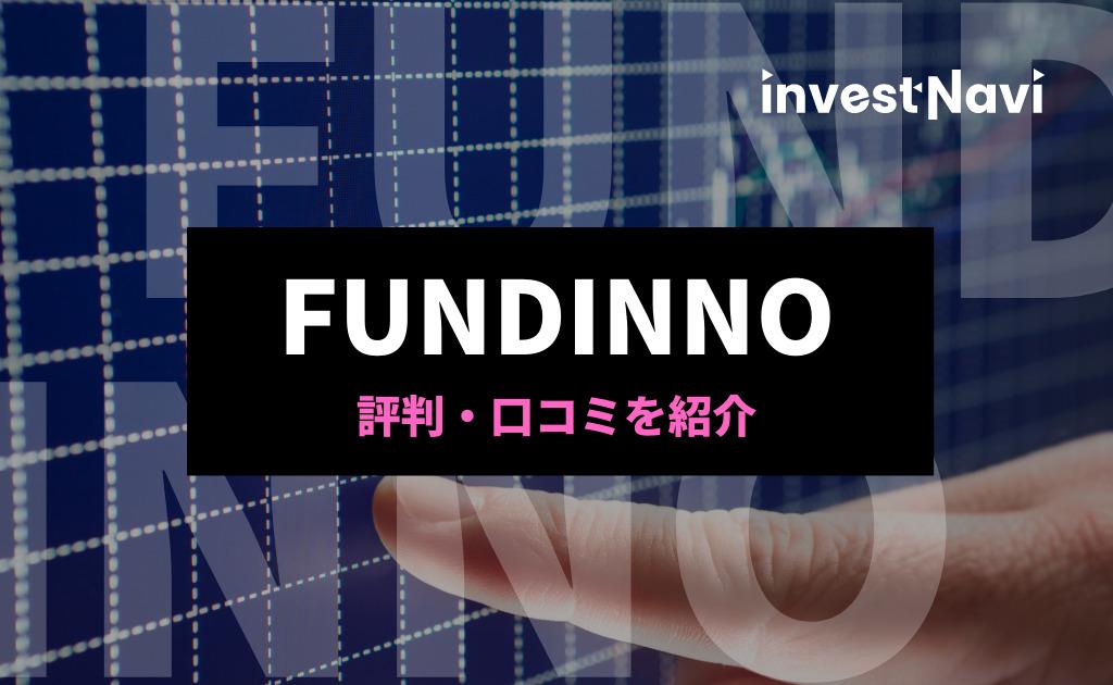 ファンディーノ (FUNDINNO)の評判・口コミを徹底調査!ベンチャー企業 ...