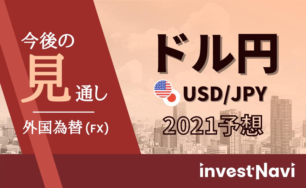 米ドル円の予想/見通しを分かりやすく解説!【初心者向け ...