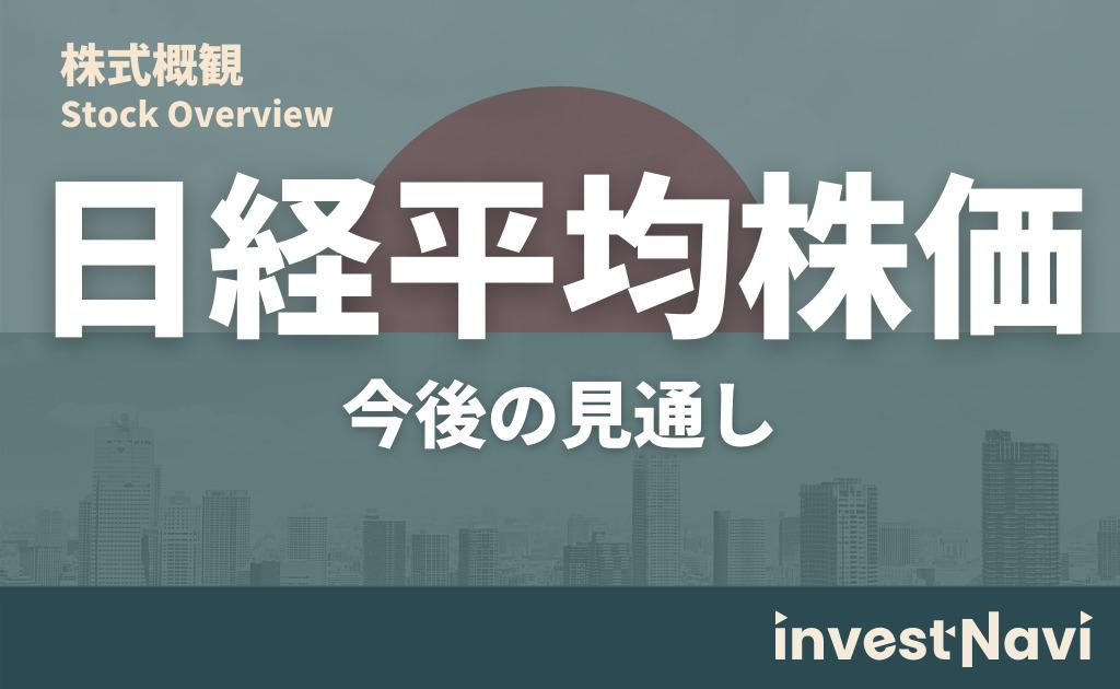 2021年】日経平均株価(日経225)の今後の予想/見通しについて解説 ...