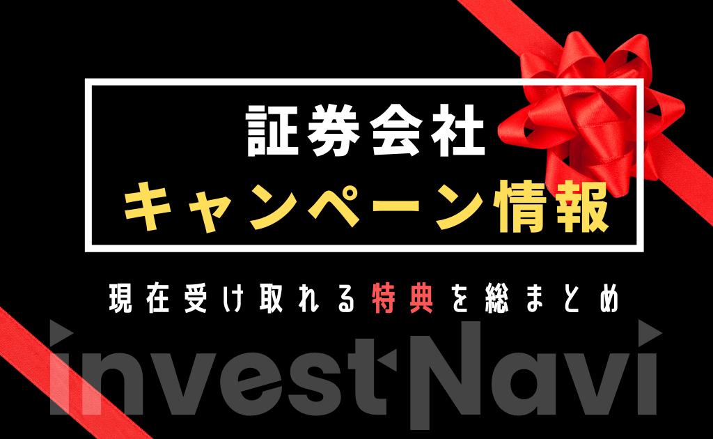 毎週更新】ネット証券会社のキャンペーン情報総まとめ!口座開設 ...