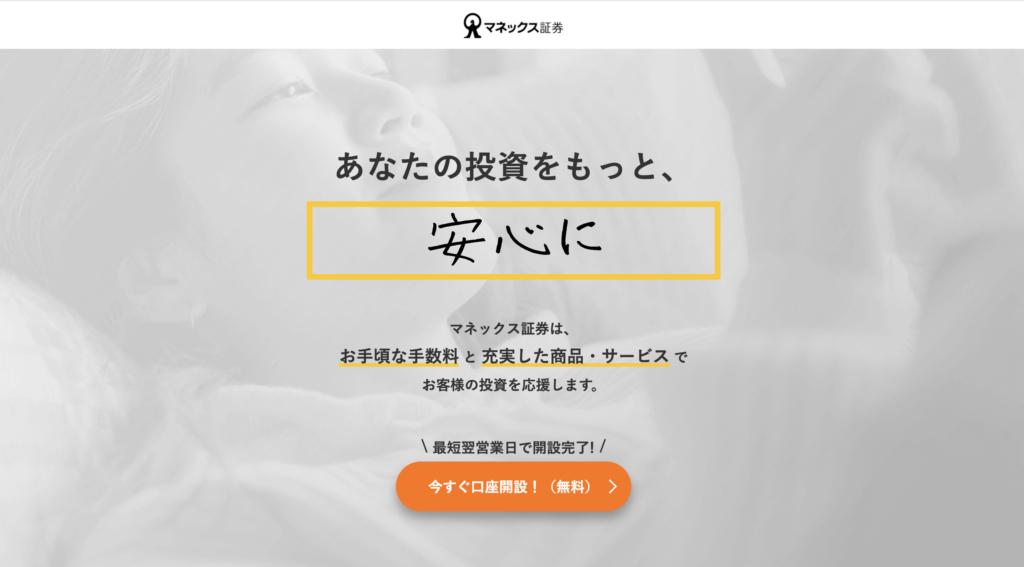 data-srcset=/media/wp-content/uploads/2021/04/マネックス証券.jpg