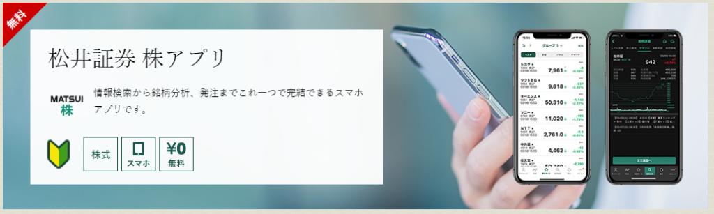 松井 証券 携帯 サイト