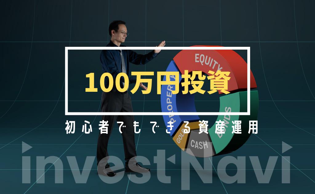 初心者 投資 投資は10万円からはじめよう!初心者さんへ投資の元手から選び方