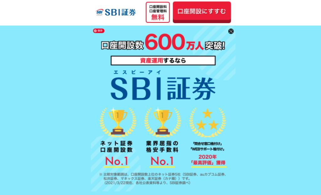 SBI証券-公式ページ
